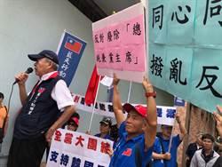 國民黨全代會 藍天聯盟場外抗議總統免兼黨主席