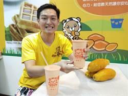 小熊木瓜牛奶「濃醇香」 每月消滅600斤木瓜