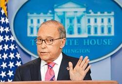 本周中美貿易談判 庫德洛:不指望有重大協議