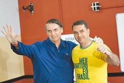 人物剪影-巴西川普的兒子們