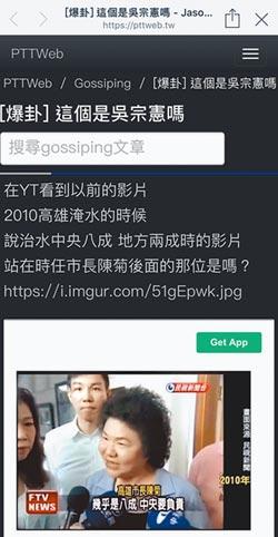 暗指陳菊涉私菸案 網友遭送辦