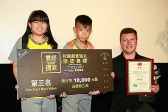 「Hello!台灣美食」短片徵選!小學生用英文新解「油條」奪獎