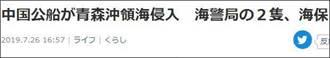 《產經新聞》:2艘中國海警船兩度「侵入」日本領海
