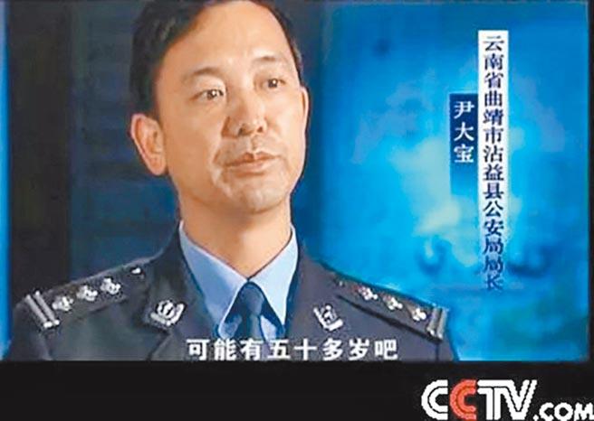 曲靖市公安局調研員尹大寶。(截圖自央視)