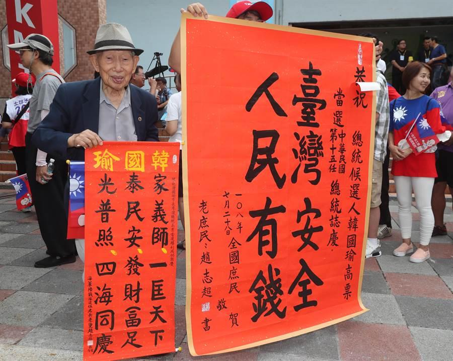 中國國民黨第20屆第3次全國代表大會28日在新北市板橋體育館舉行  ,開會前,一位高齡92歲的趙志超老伯伯帶了自己書寫的字,要送給韓國瑜,為他加油。(劉宗龍攝)