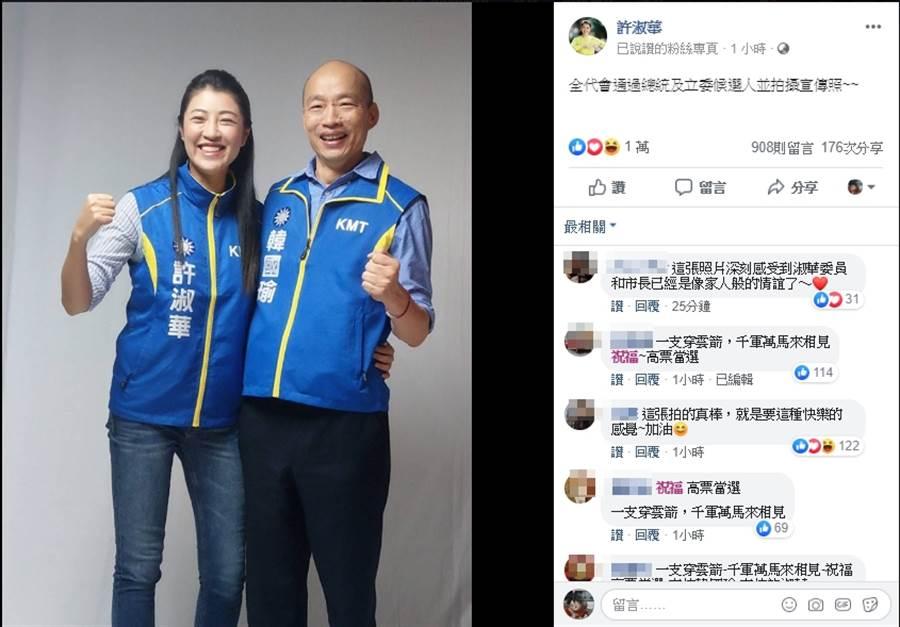 國民黨立委許淑華在臉書PO出與國民黨總統被提名人韓國瑜合照。(圖/取自 許淑華臉書)