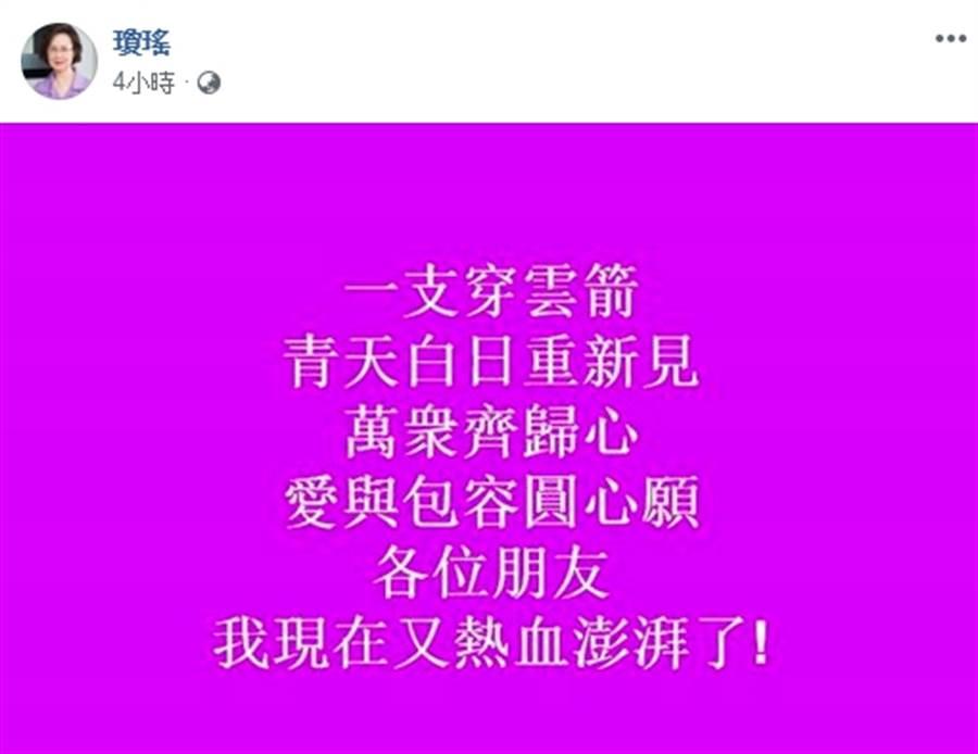 瓊瑤表示本來不太會在臉書打字的她沒吃午餐也要把字打出來。(圖/翻攝自臉書)