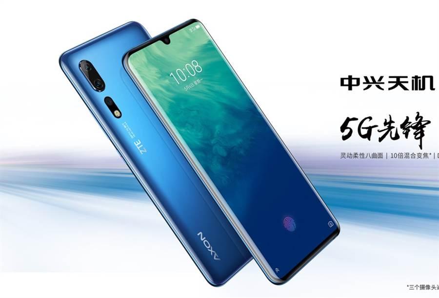 中興5G手機「Axon 10 Pro 5G」。(翻攝中興官網)