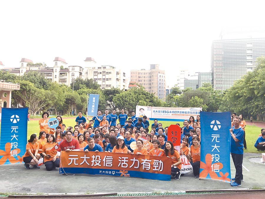 元大台灣ESG永續ETF8/5開始募集。圖片提供元大投信