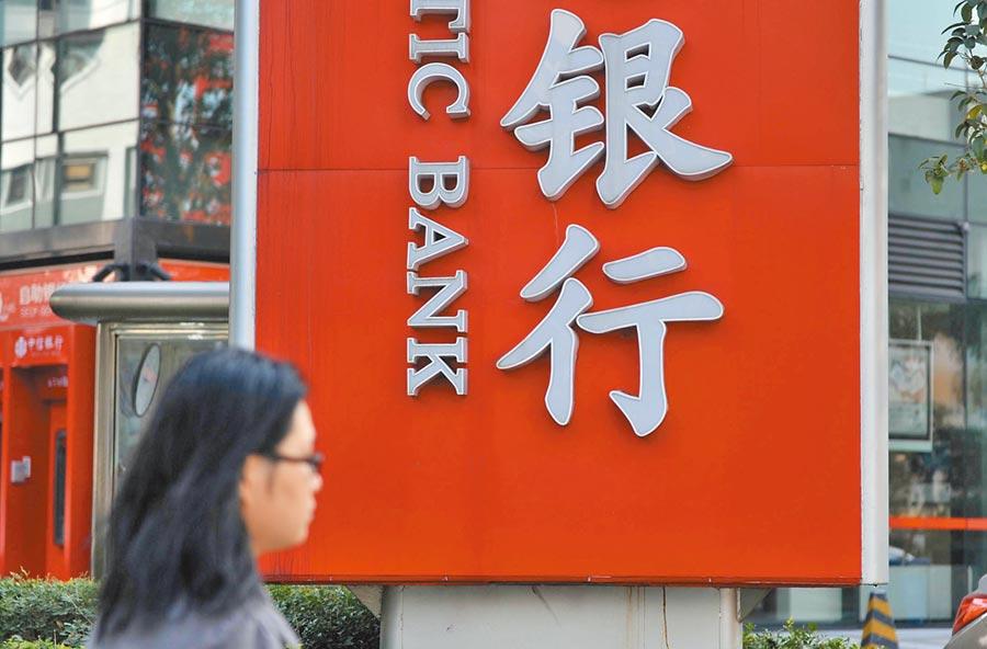 大陸將嚴管金融控股公司。圖為民眾從福州一銀行前經過。(中新社資料照片)