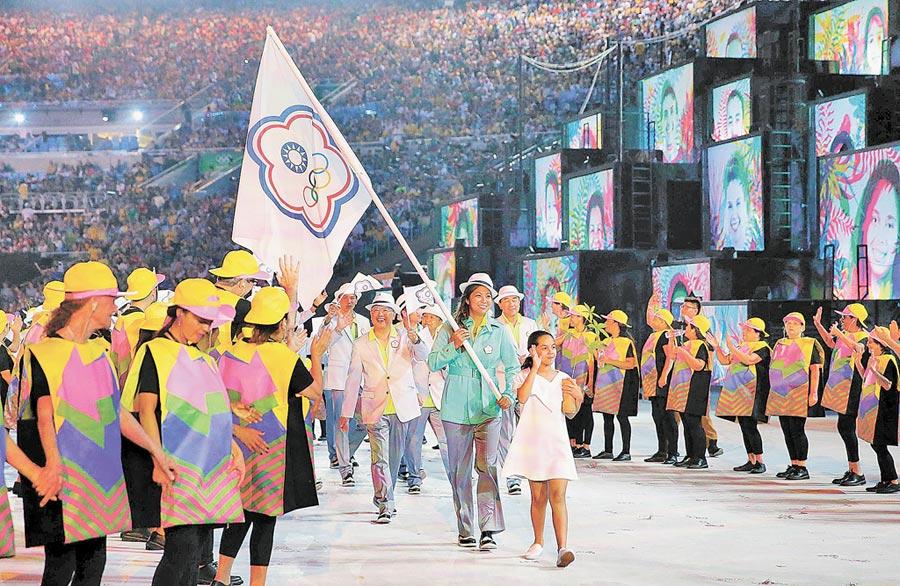 2016年8月5日,里約奧運開幕,中華台北奧運代表團入場。(新華社)