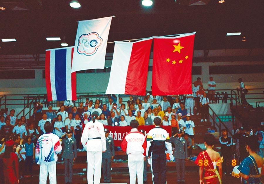 兩岸自從1981年會籍問題解決之後,經常同場競技。圖為1998年亞運會跆拳道陳怡安金牌頒獎典禮,兩岸會旗同場飄揚。(記者林永富攝)