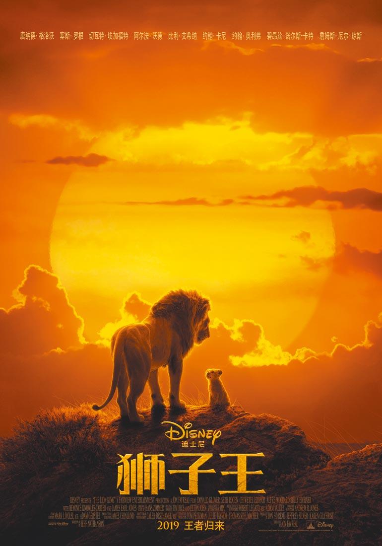 《獅子王》海報。(取自豆瓣網)
