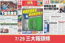 7月29日三大報頭版要聞