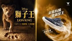首度攜手迪士尼獅子王  LA NEW霸氣推出王者鞋款「透氣風暴系列」