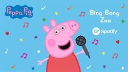 「豬界林志玲?」佩佩豬真實身高嚇壞大家還推出新專輯