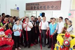 新埔社會福利服務中心開幕