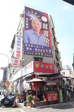 中市民眾自掏腰包  高掛3樓高挺韓巨型廣告