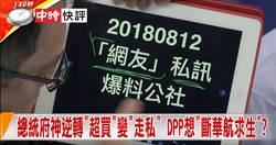 快評》總統府神翻轉 超買變走私DPP想對華航求生?