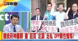 總統府神翻轉 撇超買 定調走私 DPP轉性懺悔?