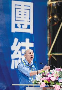 國民黨全代會正式提名 韓國瑜 主打兩岸經濟牌