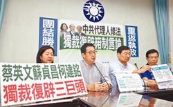 民進黨草案引爭議 在野黨批刑法100條復辟!中共代理人修法 60%民眾憂政治鬥爭