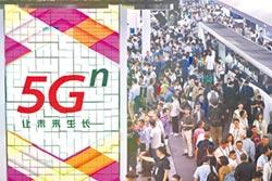3G缺席4G落後 5G陸廠蓄勢待發
