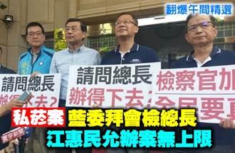 《翻爆午間精選》私菸案 藍委拜會檢總長 江惠民允辦案無上限