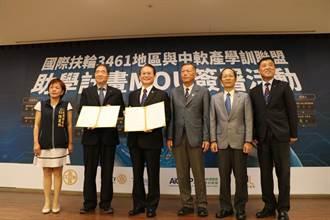 國際扶輪與中軟園區發展產學訓聯盟 簽署「2019生命橋梁助學計畫」