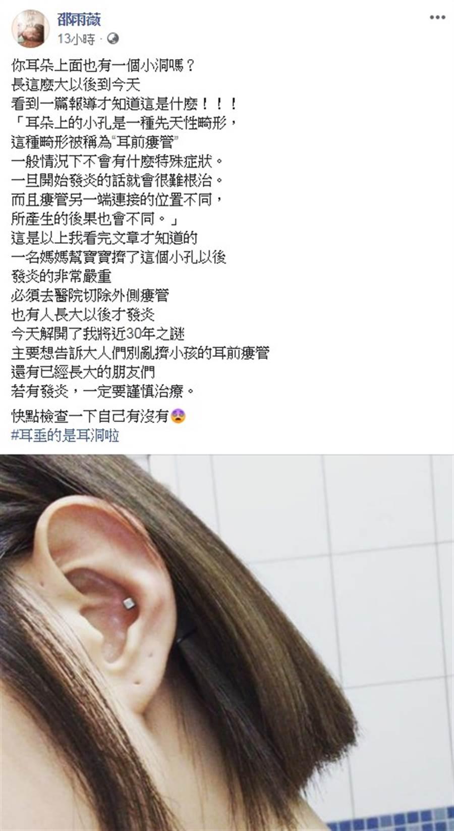 (圖/FB@邵雨薇)