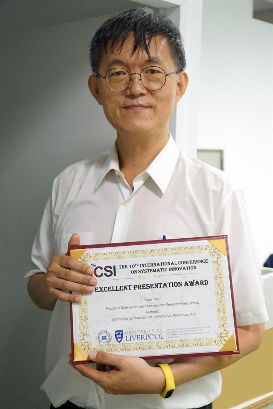 大葉大學工工系主任鄧志堅獲頒英國國際研討會優秀論文發表獎。(謝瓊雲翻攝)