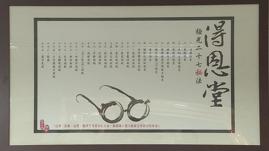得恩堂眼鏡率先引進日本專業的27道視覺檢測流程。