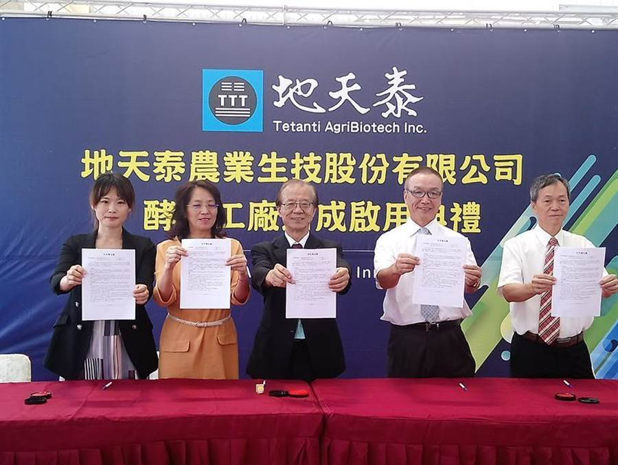 地天泰農業生技今日與京都念慈菴等4家廠商簽署合作備忘錄。圖/曾麗芳