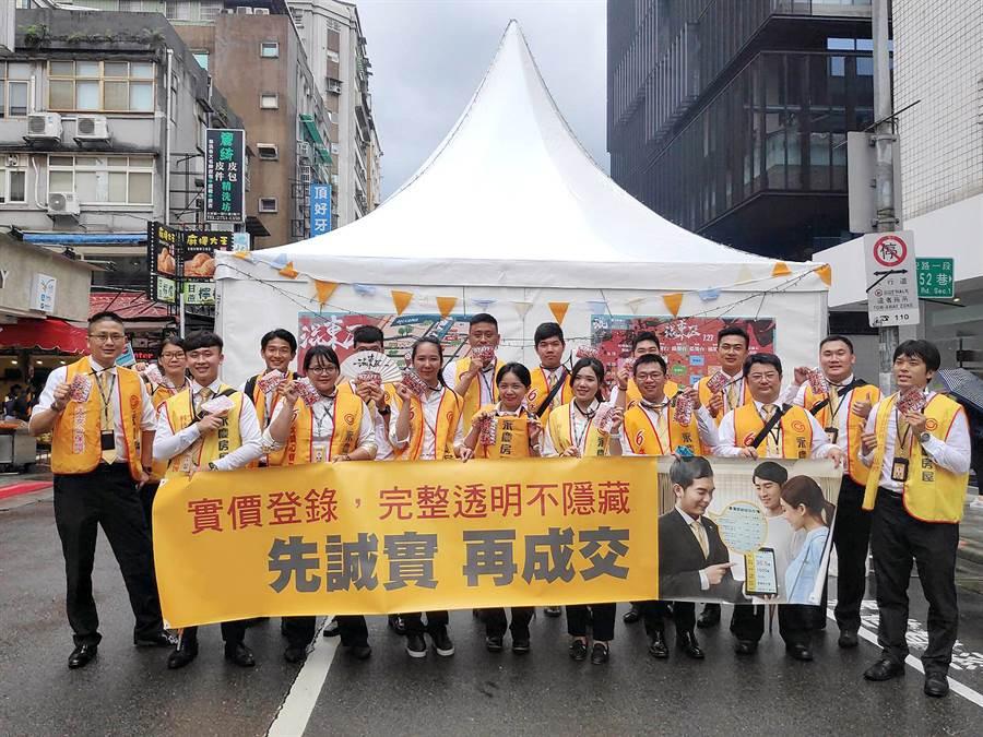 混東區活動開始前,所有支援的永慶房屋夥伴一起精神喊話。