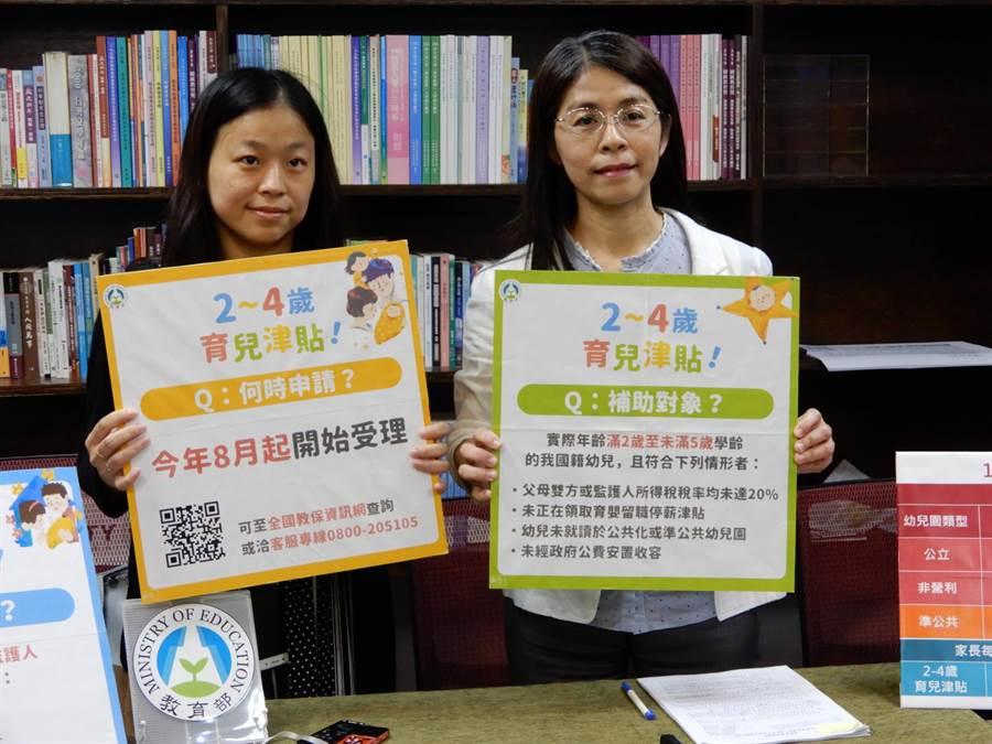 教育部國教署副署長許麗娟(右)表示,2至4歲育兒津貼8月1日起受理申請。(林志成攝)