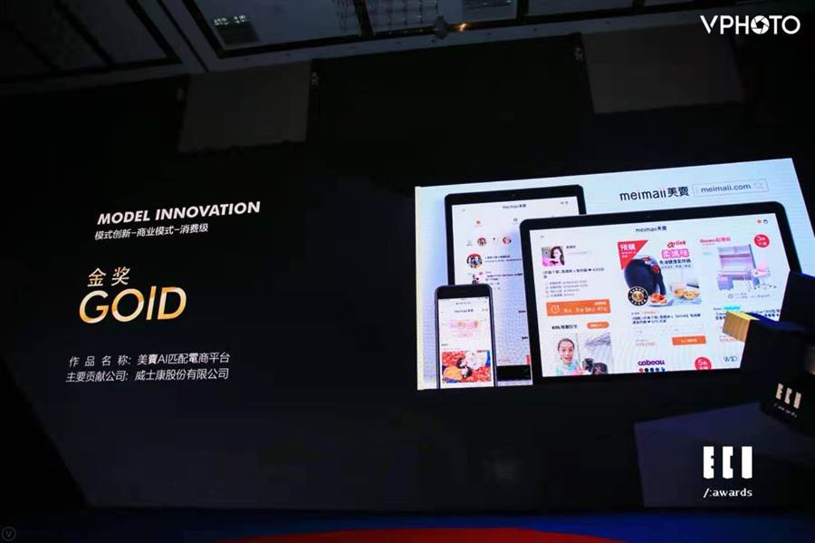 全球電商新風口!美賣 KOL 社群電商以「模式創新類」奪得艾奇獎金牌。