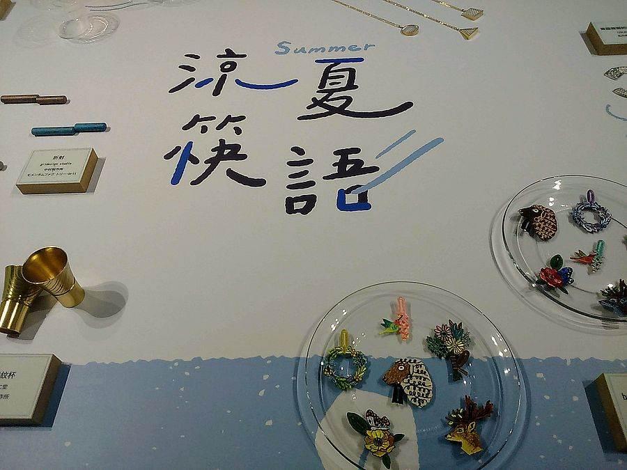 「涼夏筷語」設計品見證台日合作美學。