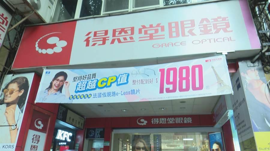 台灣品牌的老字號得恩堂眼鏡擁有近80年的配鏡經驗。