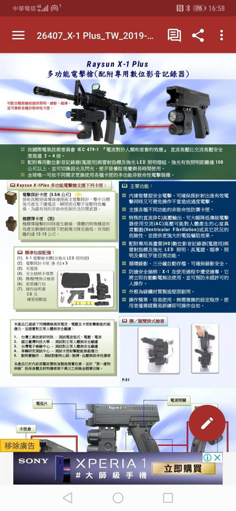 鐵路警察局獲贈多功能電擊槍。〔謝明俊翻攝〕