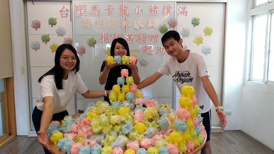台塑公司送雲林家扶中心400隻馬卡龍色小豬撲滿,只要捐滿150元就送1隻。(許素惠攝)