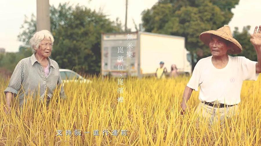 經典小鎮影片後壁篇-無米樂崑濱伯。(圖取台南旅遊網)