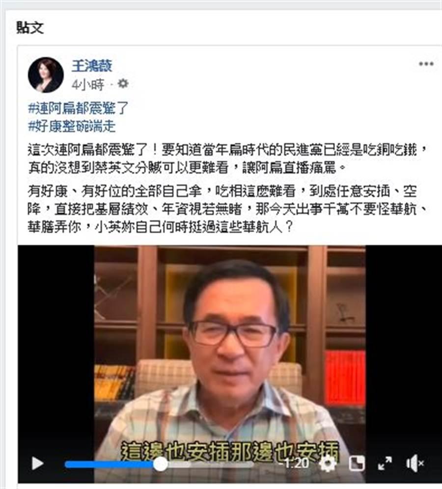 王鴻薇臉書PO文。(圖/翻攝自王鴻薇FB)