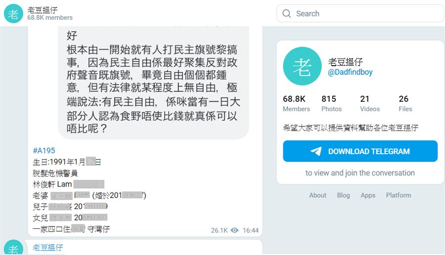 Telegram即時通訊上的群組「老豆搵仔」上,網友互相提供參與抗議的資訊,並公布員警個人及家庭資料,引發不少爭議。(圖/Telegram「老豆搵仔」頻道)
