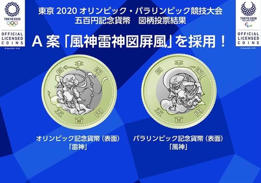 日本為配合2020年東京奧運及帕運,將推出多款紀念貨幣,其中500日圓由民眾票選出國寶畫作「風神雷神圖屏風」。(圖取自twitter.com/MOF_Japan)