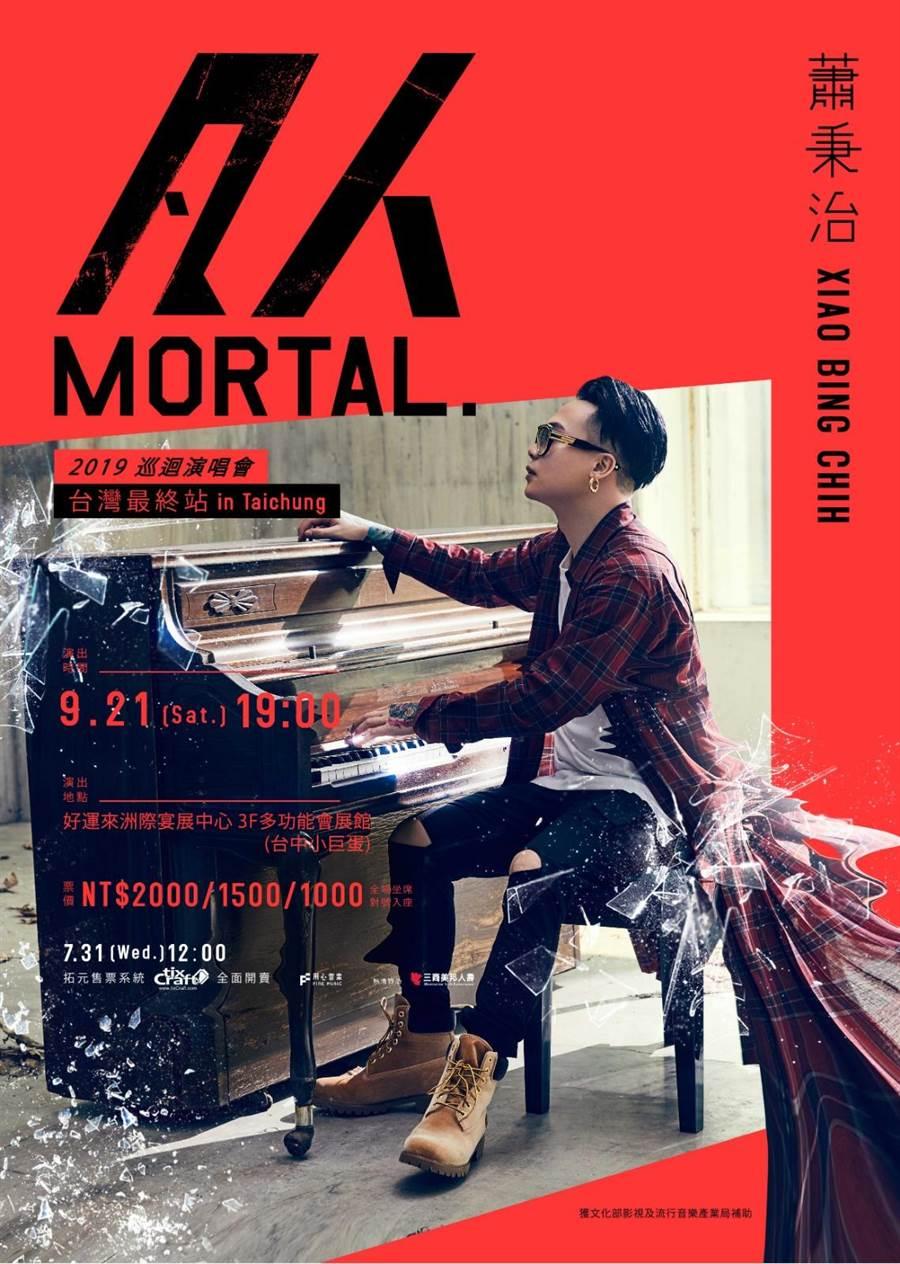蕭秉治「凡人MORTAL」演唱會加碼9月21日台中場,門票將於7月31日開賣。(相信音樂提供)