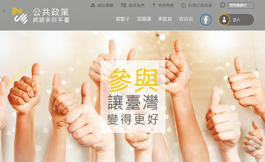 國發會公共政策網路參與平台,提供年輕人參與公共政策機會。(摘自國發會公共政策網路參與平台)