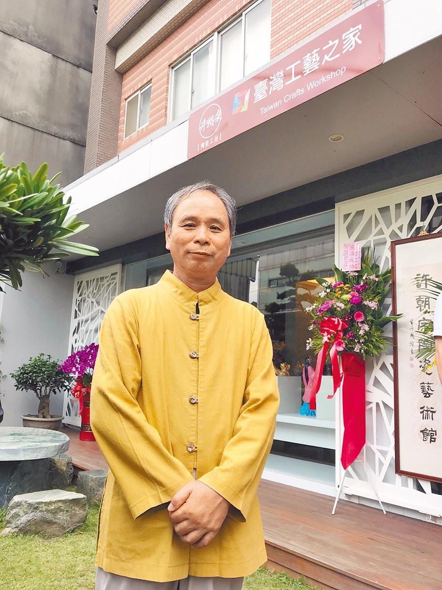 曾被德國名瓷麥森(Meissen)延聘駐廠創作的陶藝大師許朝宗,歷經10多年努力終於爭取到全台第一面「台灣工藝之家」的路牌。(陳俊雄攝)