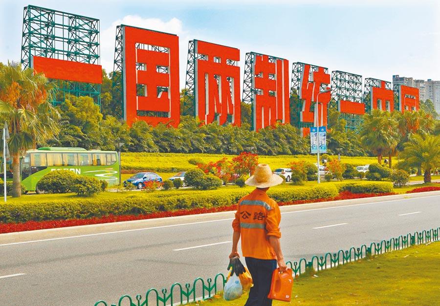 大陸廈門市環島路「一國兩制統一中國」看板。(本報系資料照片)