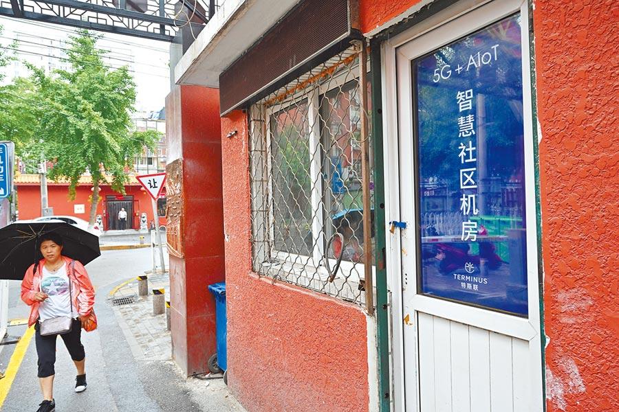 北京市民經過5G網路試點小區智慧社區機房。(中新社資料照片)