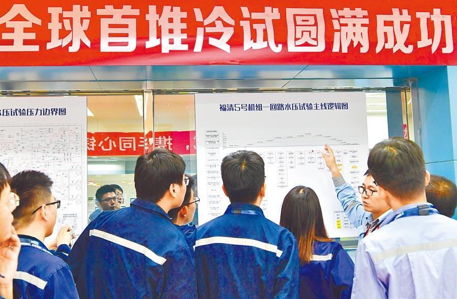 2019年4月27日,「華龍一號」全球首堆啟動冷試,全面轉入調試階段。(新華社資料照片)